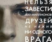 """Фильм """"Социальная сеть"""" получил """"Золотой глобус"""""""