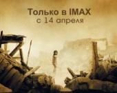 «Землетрясение» – первый высокобюджетный, полнометражный фильм в формате IMAX