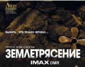 «Землетрясение» - высокобюджетный фильм в формате IMAX